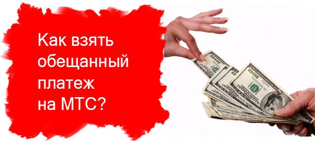 Как взять обещанный платеж на МТС, если на счету минус - комбинация цифр
