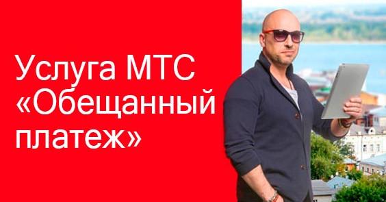 Если на счете минус не более чем 1200 рублей, пользователь сотовой связи может подключить услугу Обещанный платеж, и возобновить использование телефона