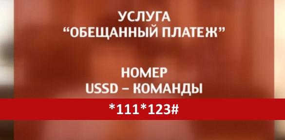 Комбинация цифр для того, чтобы взять денежные средства при минусовом балансе на телефоне