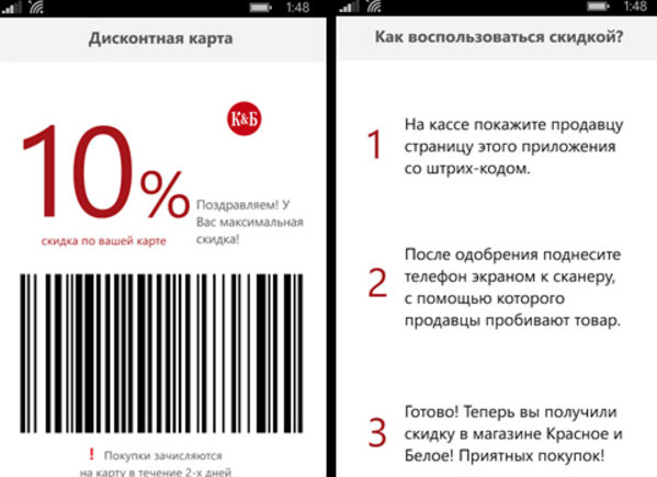 Если скачать мобильное приложение и активировать карту на телефоне, то можно предъявлять его на кассе вместо самой карточки