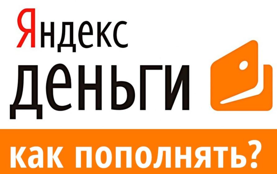 Как пополнить кошелек Яндекс.Деньги через терминал Сбербанка