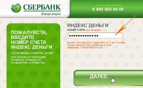 Чтобы пополнить счет через банкомат Сбербанка потребуется ввести его номер без тире и пробелов