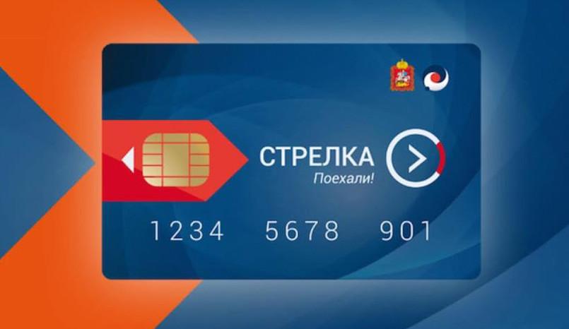 Как пополнить карту Стрелка с приложение Тройка: черз интернет банковской картой, через Сбербанк Онлайн