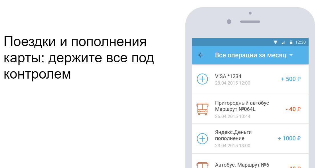 Мобильное приложение на телефоне с выходом в интернет дает возможность контролировать расходы по поездкам и вовремя пополнять счет