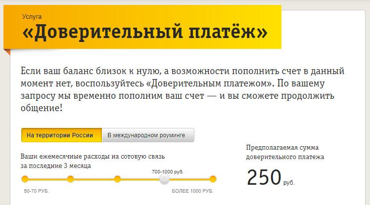 Как взять в долг на Билайне: брать деньги на телефон при минусе - 30, 50, 100, 300 и 500 рублей