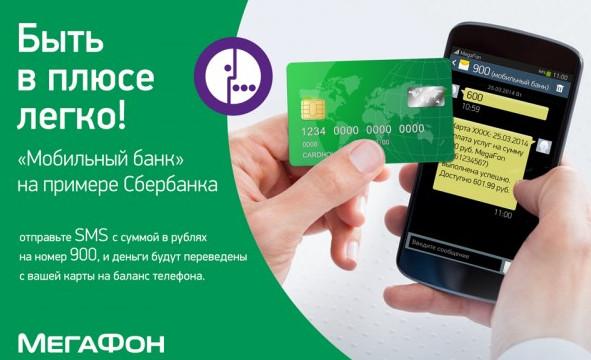 Как отключить автоматическое пополнение с карты Сбербанка на Мегафоне