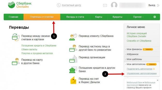 Отключить услугу автоматического пополнения счета можно в разделе Платежи в интернет-банкинге