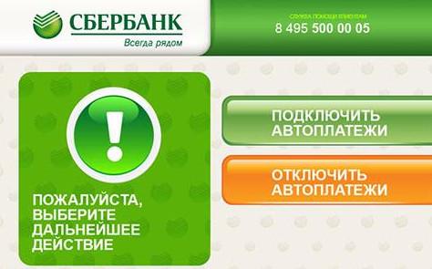 Для отключения и подключения автоматического пополнения счета можно использовать банкомат