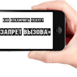 Как отключить Запрет вызова на Мегафоне