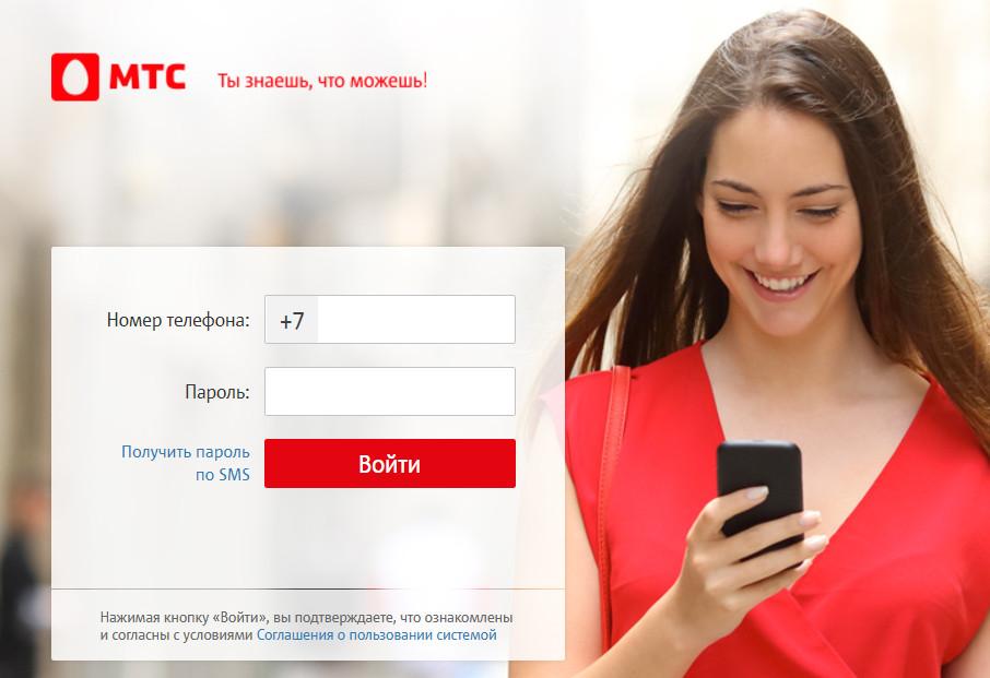 Для входа в личный кабинет и управления услугами в нем, необходимо авторизироваться с помощью номера телефона и одноразового пароля, полученного по смс