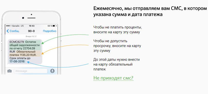 Сбербанк регулярно отправляет СМС-сообщения с размером обязательного платежа и крайним сроком внесения