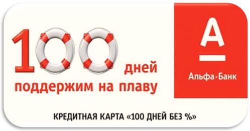 Кредитная карта альфа банк 100 дней без процентов: условия пользования и получения, льготный период