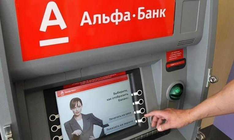 По условиям пользования картой Альфа-банка, комиссия за снятие наличных будет равна нулю, если не привышен лимит в 50 000 рублей