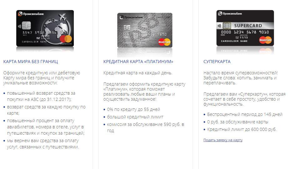 Период пользования без уплаты процентов будет зависеть от типа кредитной карточки Промсвязьбанка