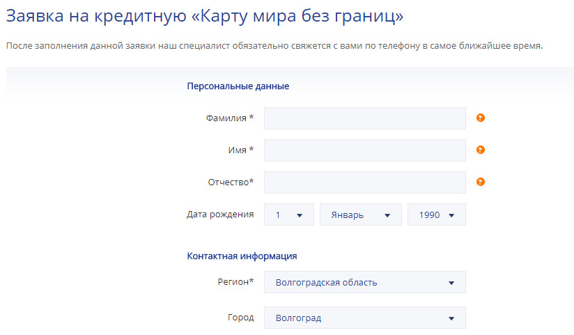 При заполнении заявки на карту онлайн, жителям Волгограда необходимо указать регион проживания и город