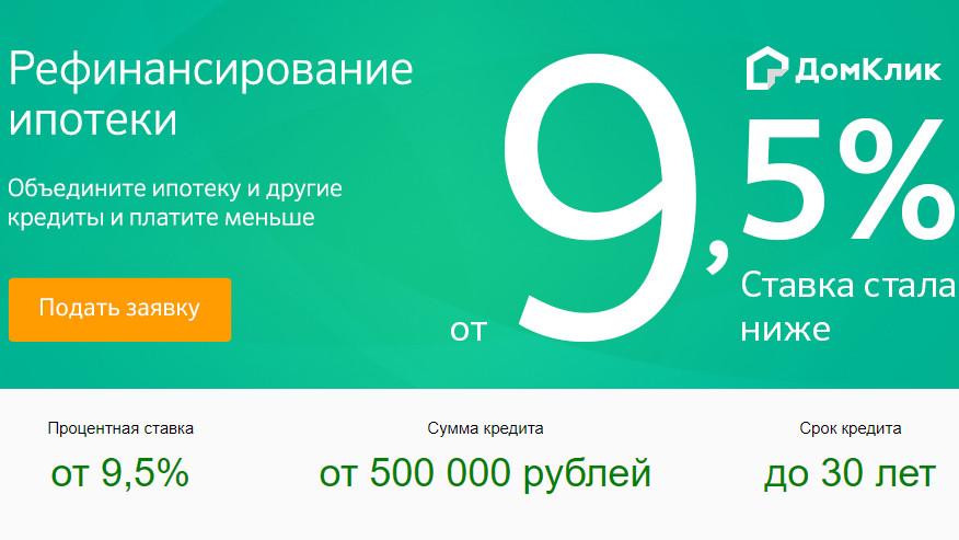 Рефинансировать можно кредит суммой от 500 тысяч рублей по выгодной ставке