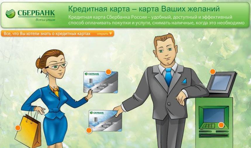Как правильно пользоваться кредитной картой Сбербанка во время льготного периода