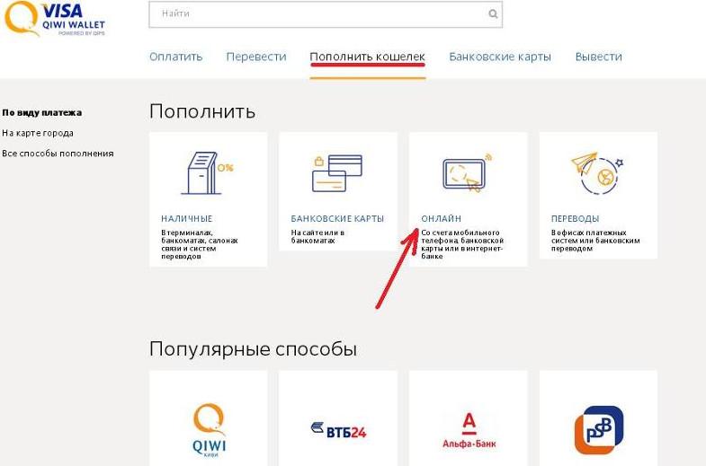 Для перевода средств с сайта КИВИ необходимо перейти во вкладку Пополнить и выбрать способ со счета мобильного телефона