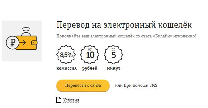 Комиссия в случае с КИВИ составит 8, 95% + 10 руб. Одним платежом можно перевести сумму 10 - 5000 рублей, в течение одних суток не более 15000 руб.