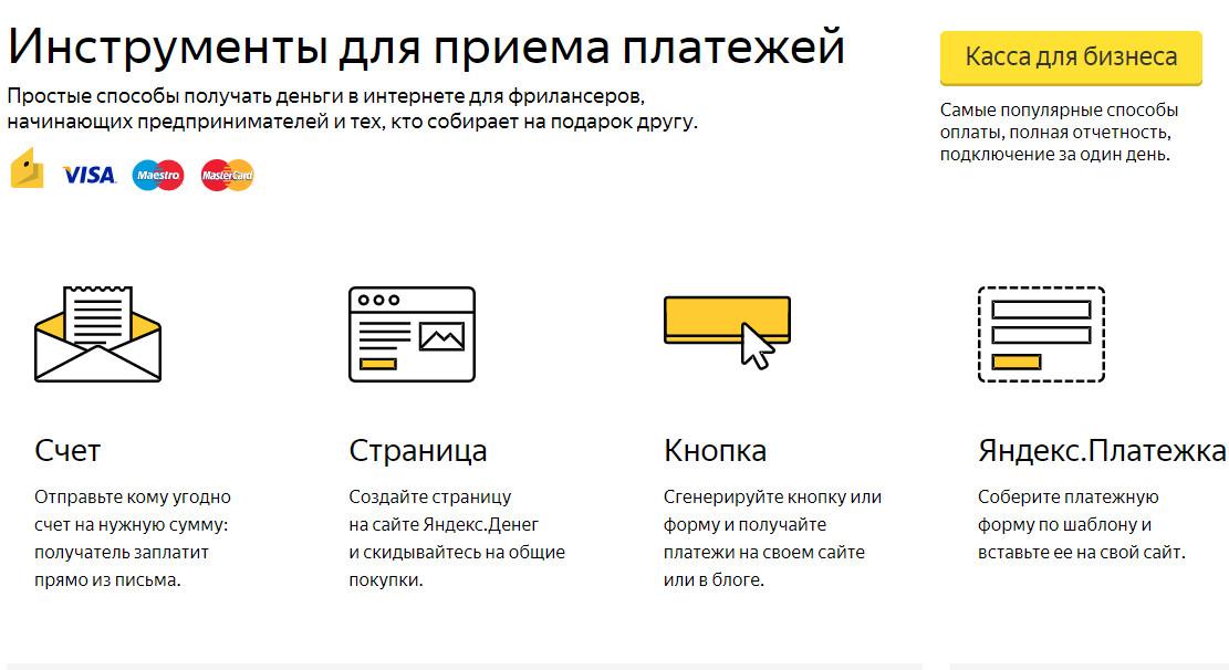 Электронным кошельком можно пользоваться для получения дохода в интернете, сформировав счет с помощью специальных инструментов
