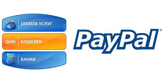 как пополнить счет PayPal: с банковской карты Сбербанка, терминал, Qiwi