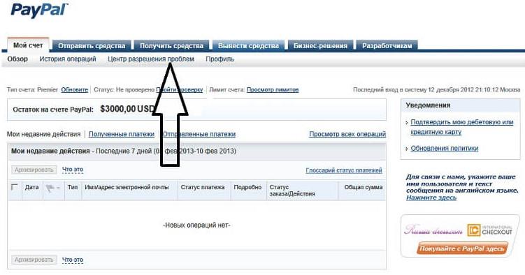 Прежде чем пополнить средства с банковской карты, потребуется добавить ее на сайте платежной системы и подтвердить