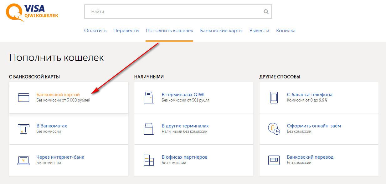 Выгодно пополнять счет с банковской карты более, чем на 3000 рублей, в связи с отсутствием комиссии