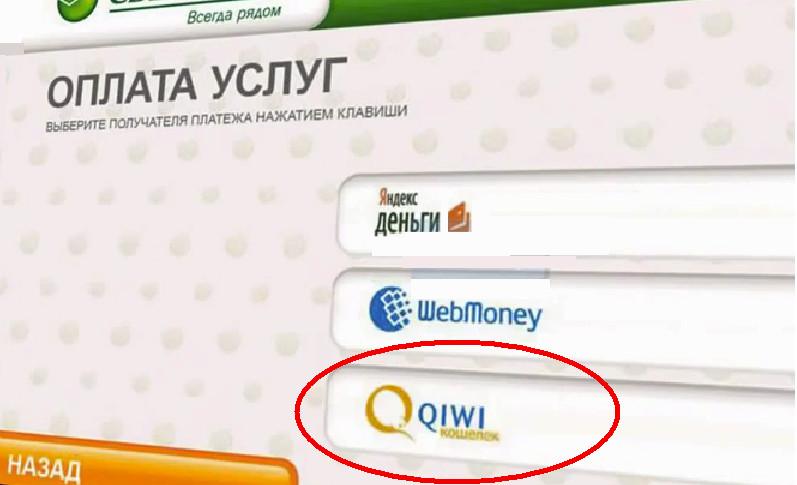 Если под рукой нет интернета, провести процедуру пополнения счета доступно через банкомат