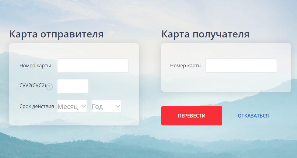 От получателя перевода потребуется только номер карты, полные реквизиты указывать не обязательно