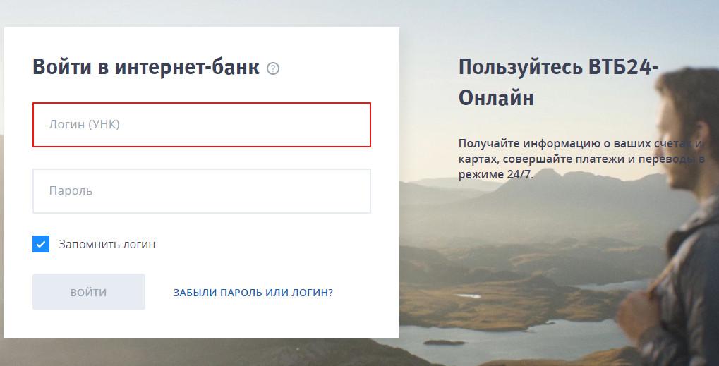 Для проведения процедуры через интернет-банкинг необходимо авторизироваться и ввести одноразовый пароль, полученный в СМС