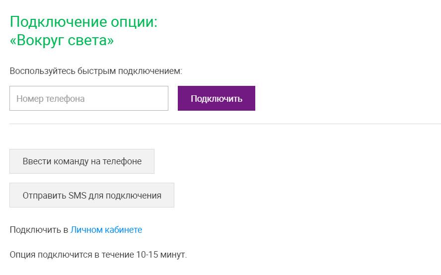 При быстром подключении опции на сайте оператора потребуется ввести номер телефона и подтвердить подключение в СМС