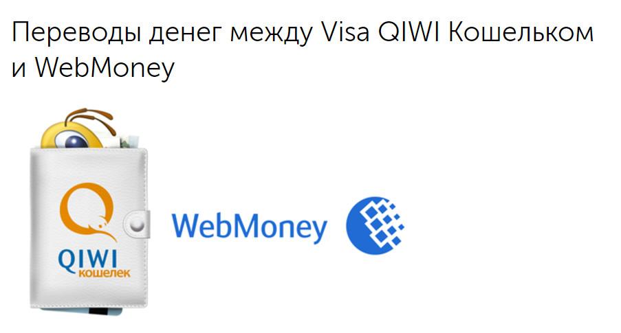Обладателям обоих электронных кошельков предоставляется возможность связать счета и моментально переводить деньги между системами