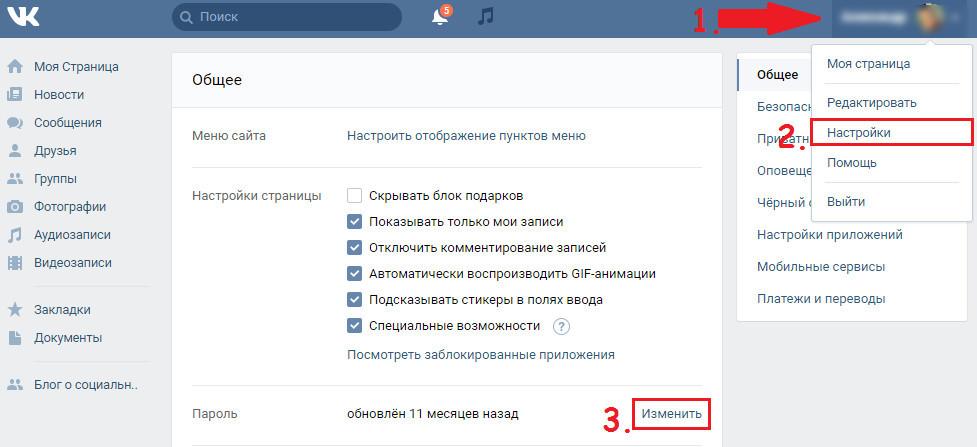 Пошаговая инструкция для смены пароля в социальной сети ВК