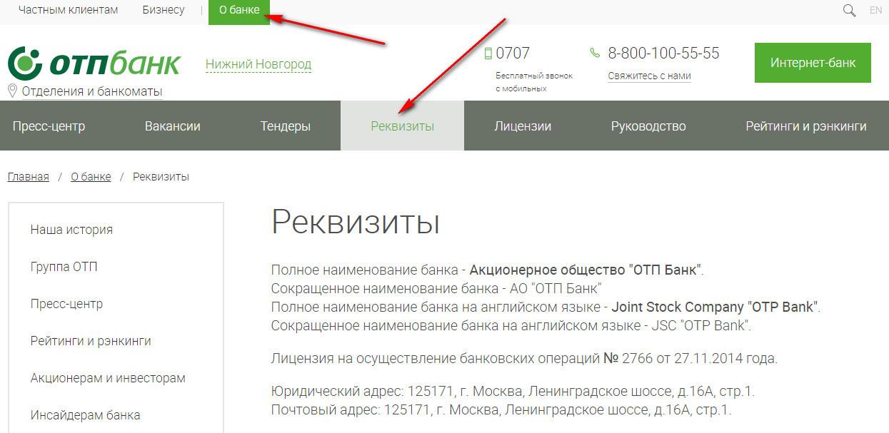 Размещение достоверной информации на сайте банка