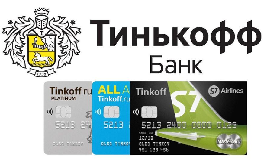 Кредитная карта Тинькофф: можно ли снимать наличные, процент комиссии