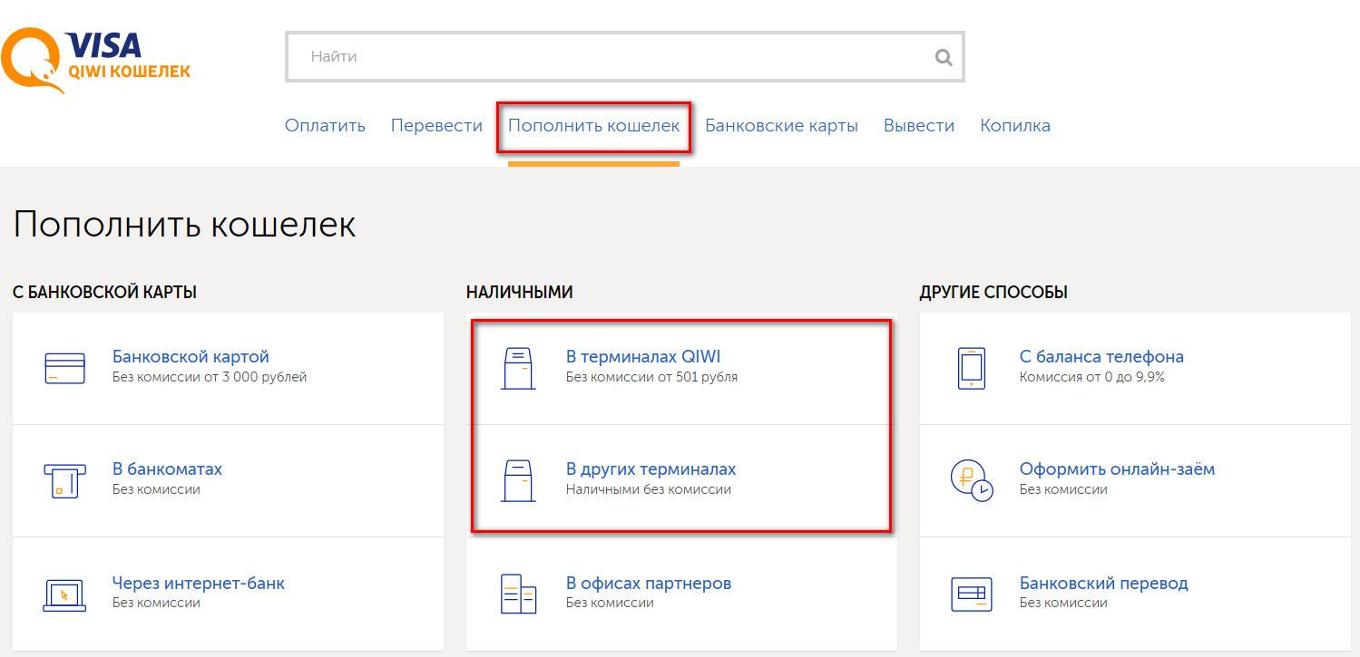 На сайте электронного кошелька можно найти весь список адресов собственных терминалов, а также сторонних