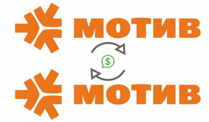 Как переводить деньги с Мотива на Мотив: с телефона на телефон, комиссия, комбинация, пример