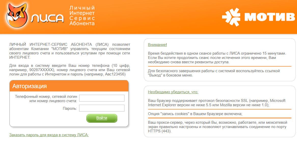 Совершить транзакцию абонентам без комиссии возможно через специализированный интернет-ресурс ЛИСА