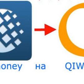 Как перевести деньги с Вебмани на КИВИ