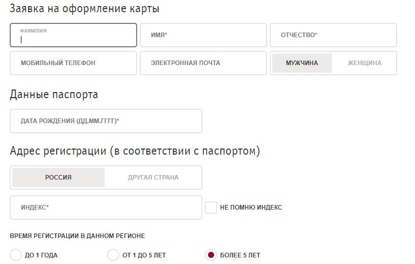 Для заполнения онлайн заявки на получение кредитной карты потребуется заполнить паспортные данные и сведения о трудоустройстве