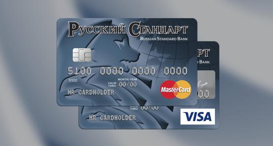 Кредитная карта Русский Стандарт Классик: условия, проценты