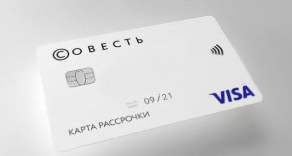 Кредитная карта Совесть: онлайн заявка, условия пользования и выдачи, как получить, отзывы - стоит ли открывать