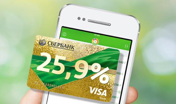 Преимущества кредитной карты Сбербанка Visa gold