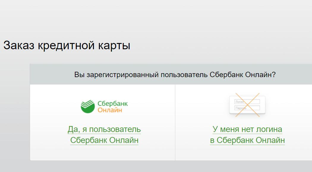 Если вы являетесь зарегистрированным пользователем интернет-банка, то заказать кредитную карту Visa gold можно в личном кабинете, а также проверить в нем наличие предодобренного предложения