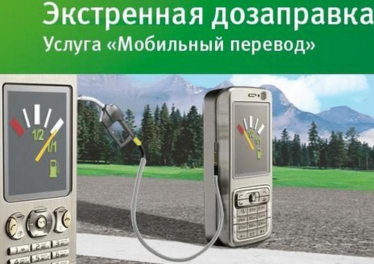 Как отключить услугу Мобильный перевод на Мегафоне: подключить