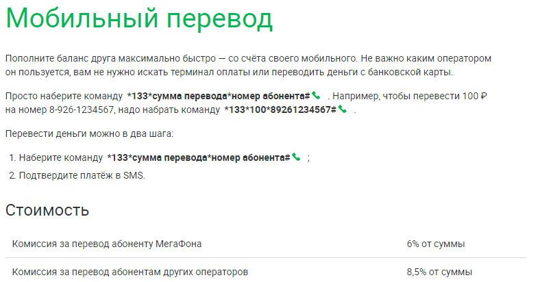 При переводе между абонентами сотового оператора комиссия составит 6%