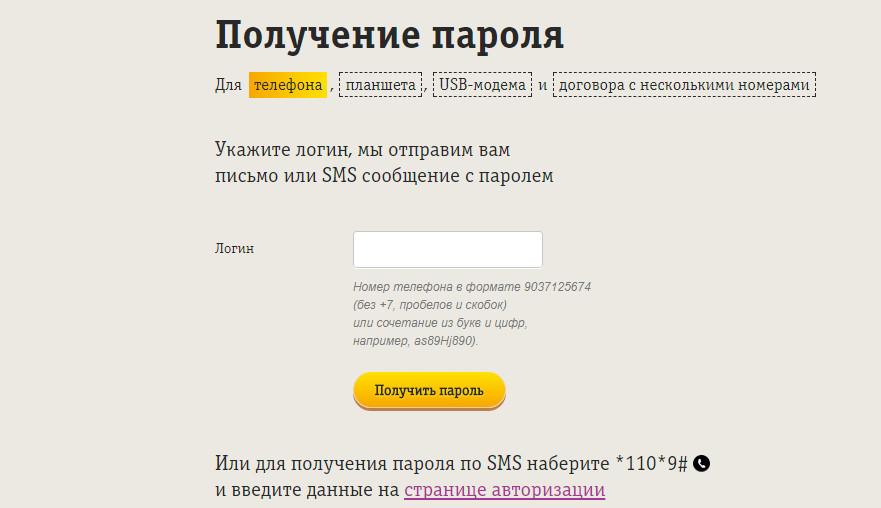 Если вы забыли парольот личного кабинета необходимо на сайте оператора в интернете, перейти по ссылке Получить пароль и ввести свой номер. Ответ придет в СМС сообщении.