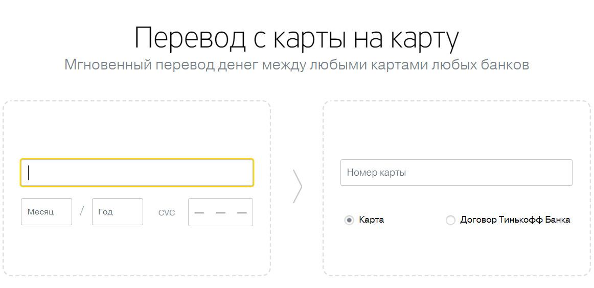 При переводе денег через онлайн сервис автоматически будет рассчитан процент комиссии, с которым можно ознакомиться до подтверждения транзакции