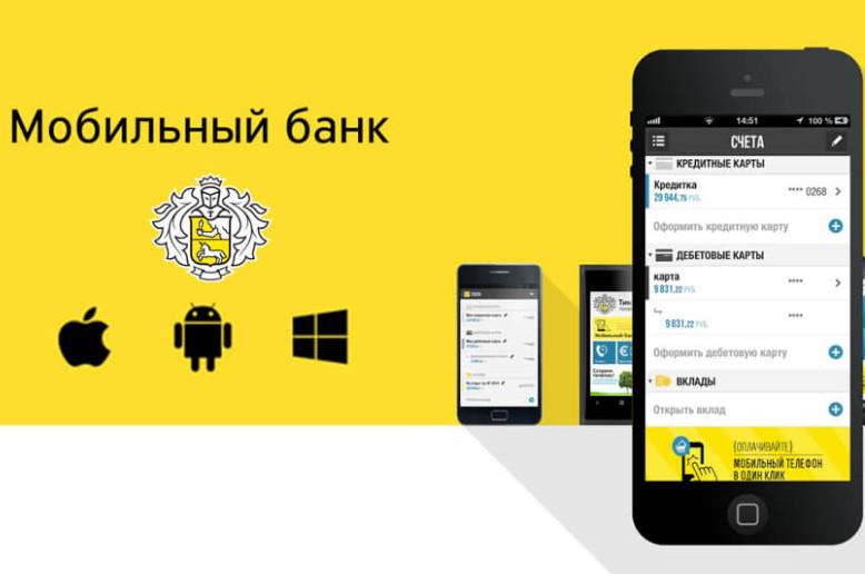 Использование мобильного банка для перевода денежных средств дает возможность совершать процедуру в любое время и любом месте