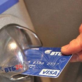 Комиссия за снятие наличных с кредитной карты ВТБ 24